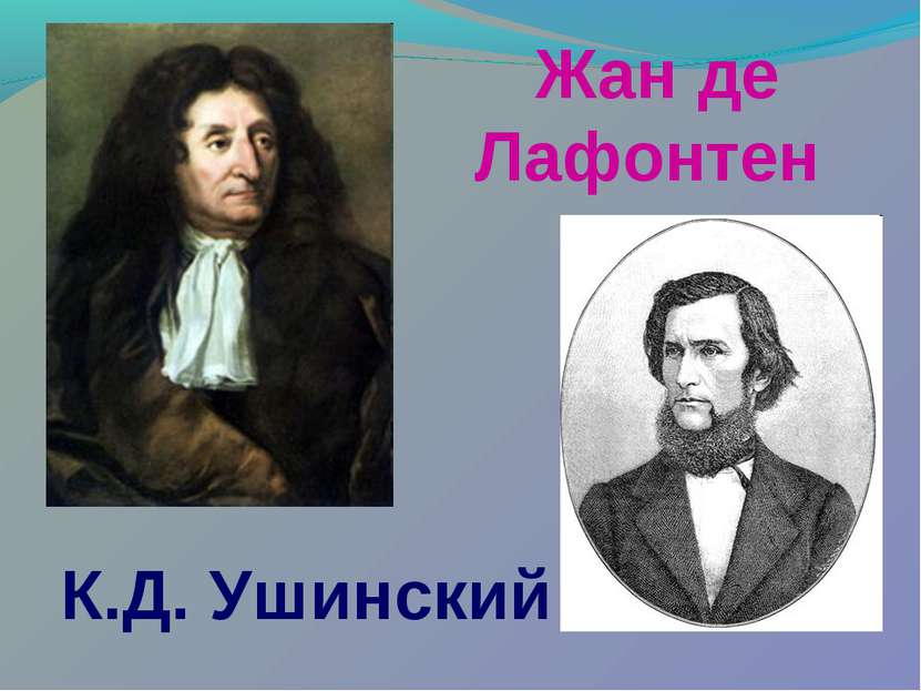 Жан де Лафонтен К.Д. Ушинский