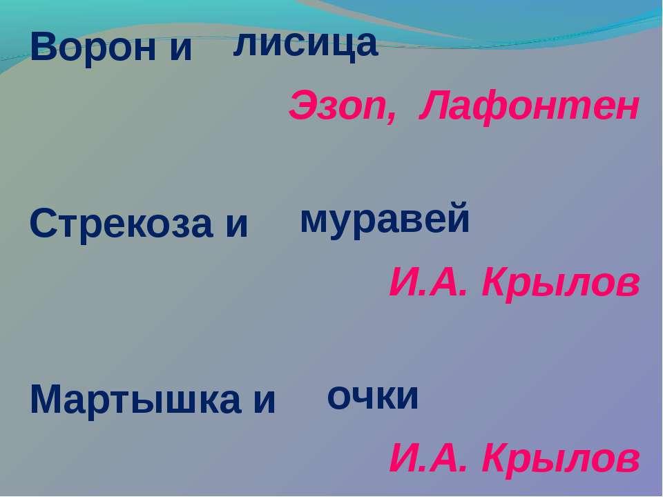 Ворон и Эзоп, Лафонтен Стрекоза и И.А. Крылов Мартышка и И.А. Крылов лисица м...
