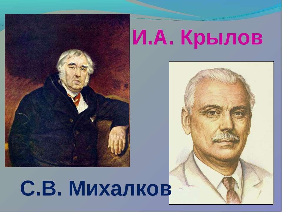 С.В. Михалков И.А. Крылов