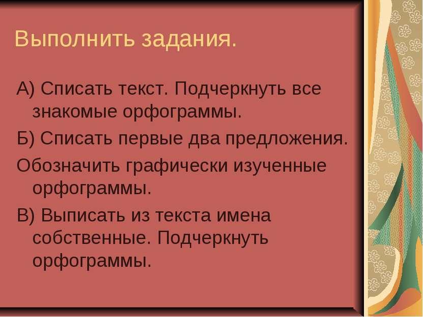 Выполнить задания. А) Списать текст. Подчеркнуть все знакомые орфограммы. Б) ...