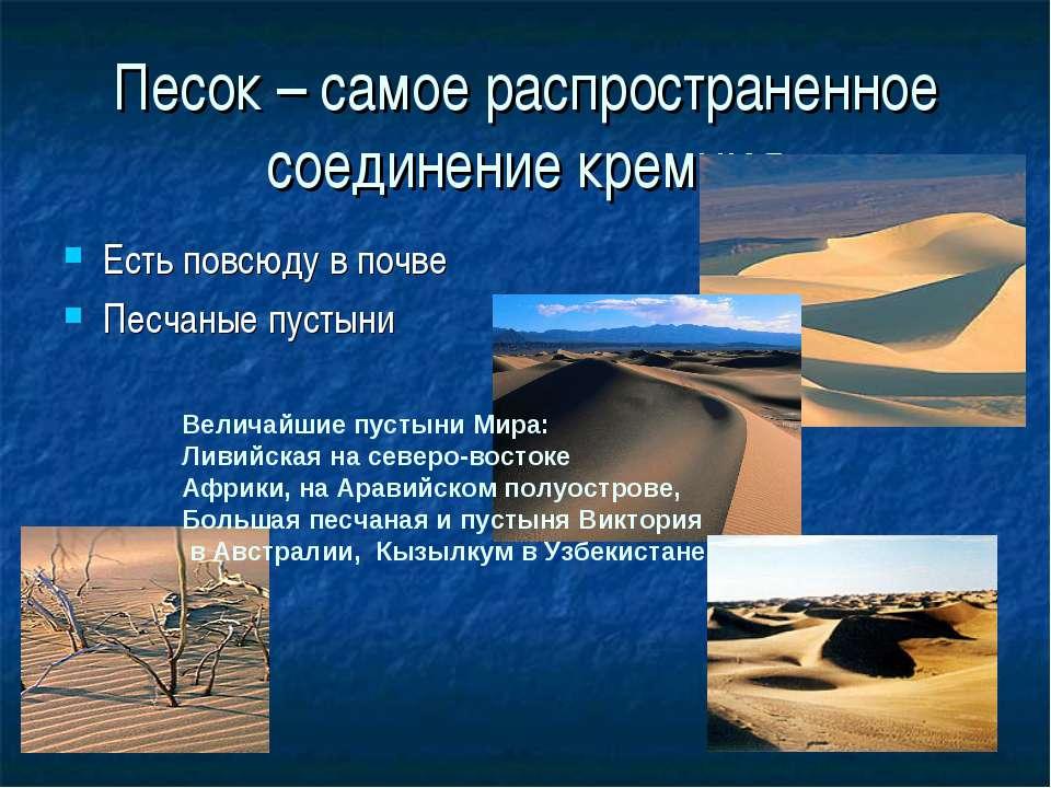 Песок – самое распространенное соединение кремния Есть повсюду в почве Песчан...