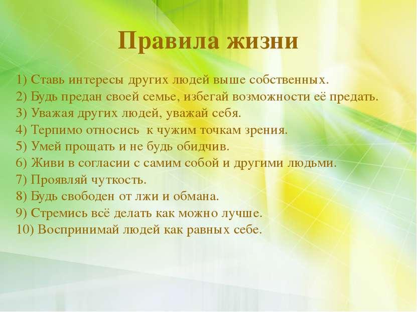 1) Ставь интересы других людей выше собственных. 2) Будь предан своей семье, ...
