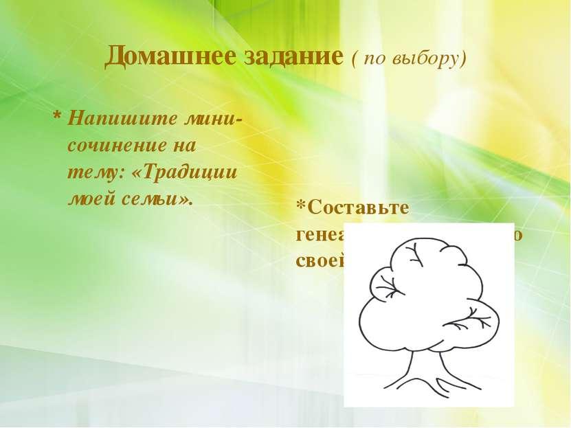 Домашнее задание ( по выбору) * Напишите мини-сочинение на тему: «Традиции мо...