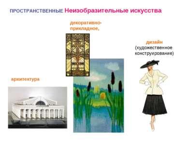 ПРОСТРАНСТВЕННЫЕ Неизобразительные искусства дизайн (художественное конструир...