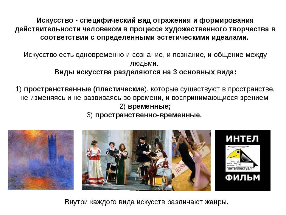 Искусство - специфический вид отражения и формирования действительности челов...