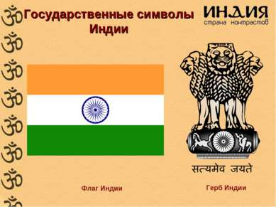 Государственные символы Индии Флаг Индии Герб Индии