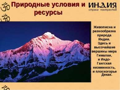 Природные условия и ресурсы Живописна и разнообразна природа Индии. Здесь и в...