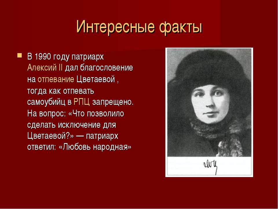 Интересные факты В 1990 году патриарх Алексий II дал благословение на отпеван...