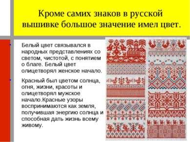 Кроме самих знаков в русской вышивке большое значение имел цвет. Белый цвет с...