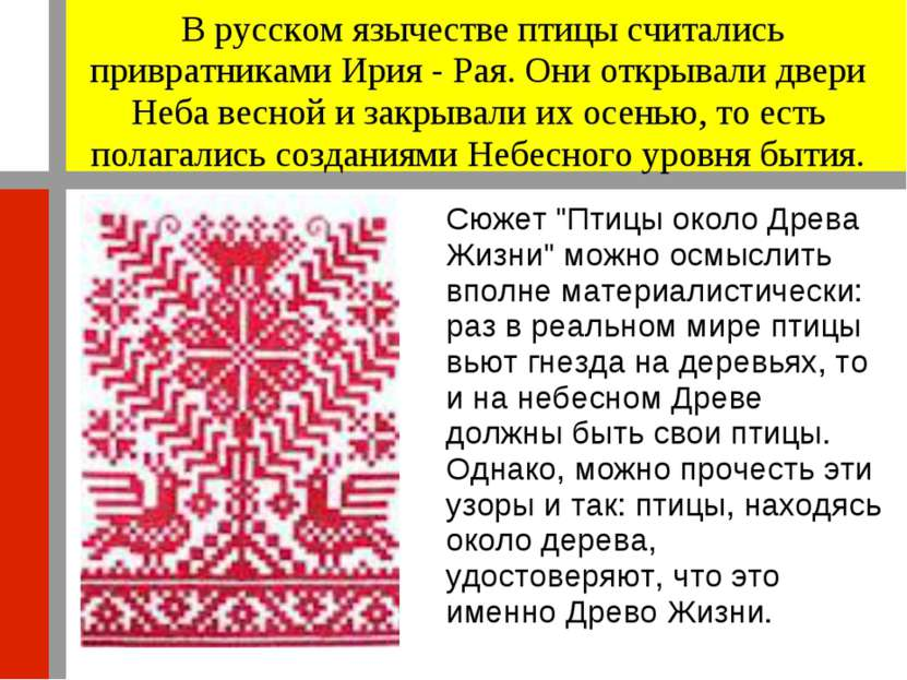 В русском язычестве птицы считались привратниками Ирия - Рая. Они открывали д...
