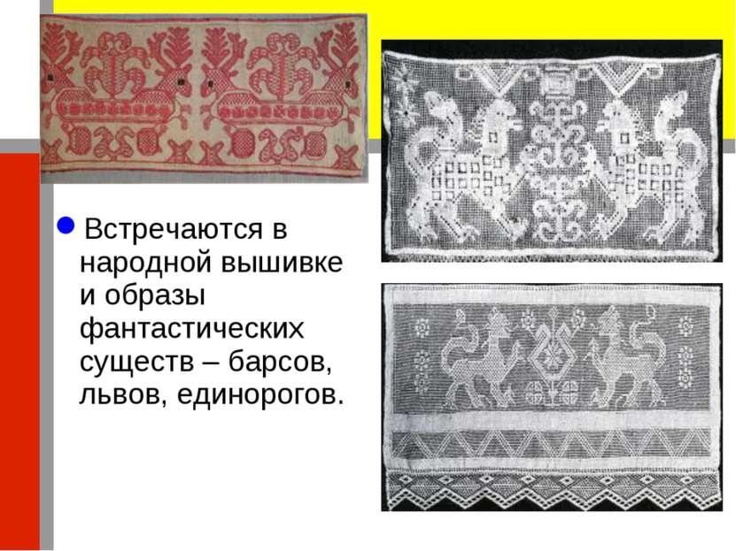 Встречаются в народной вышивке и образы фантастических существ – барсов, льво...