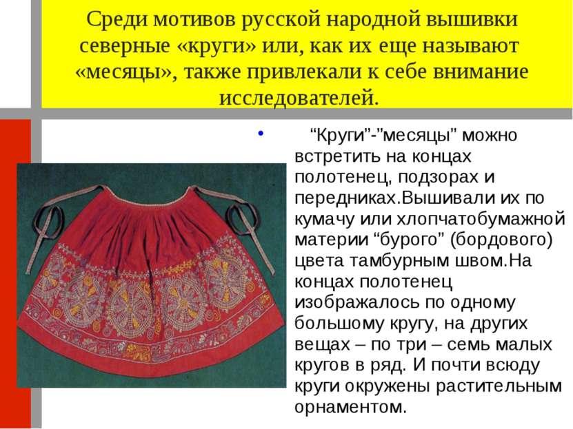 Среди мотивов русской народной вышивки северные «круги» или, как их еще назыв...