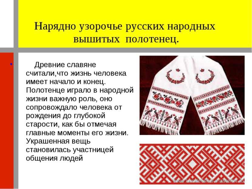 Нарядно узорочье русских народных вышитых полотенец. Древние славяне считали,...