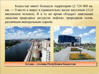 Казахстан имеет большую территорию (2 724 900 кв. км. — 9 место в мире) и сра...