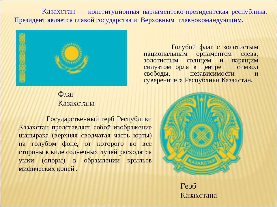 Голубой флаг с золотистым национальным орнаментом слева, золотистым солнцем и...