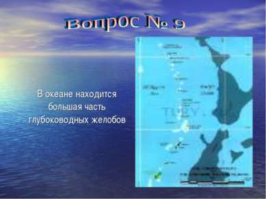 В океане находится большая часть глубоководных желобов