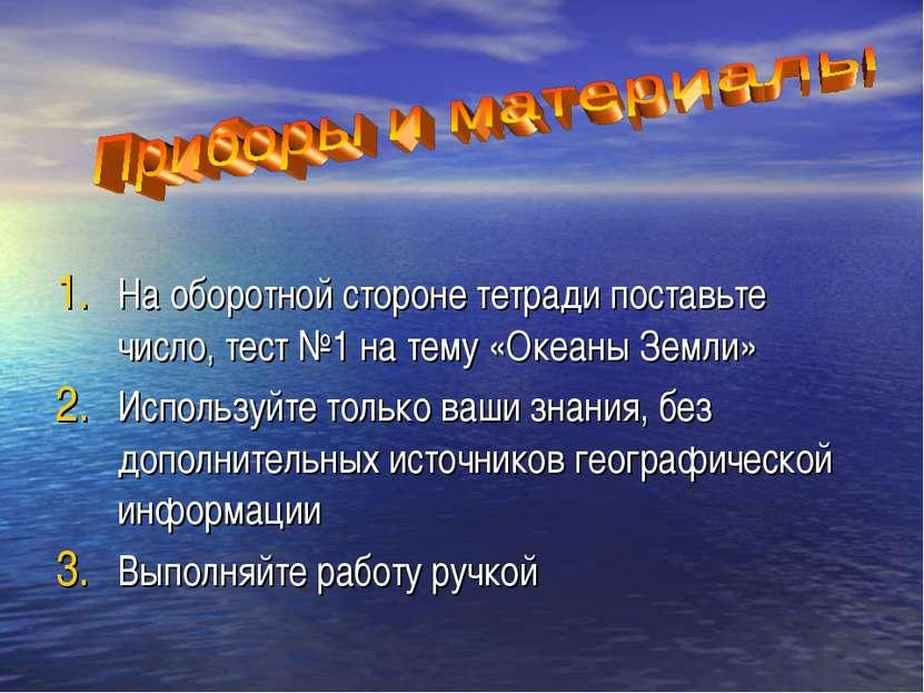На оборотной стороне тетради поставьте число, тест №1 на тему «Океаны Земли» ...