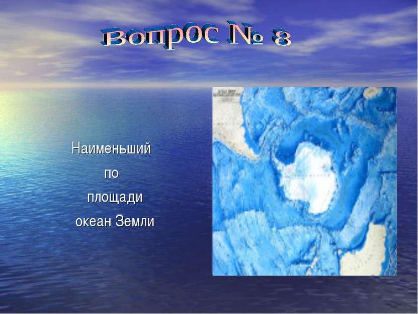 Наименьший по площади океан Земли