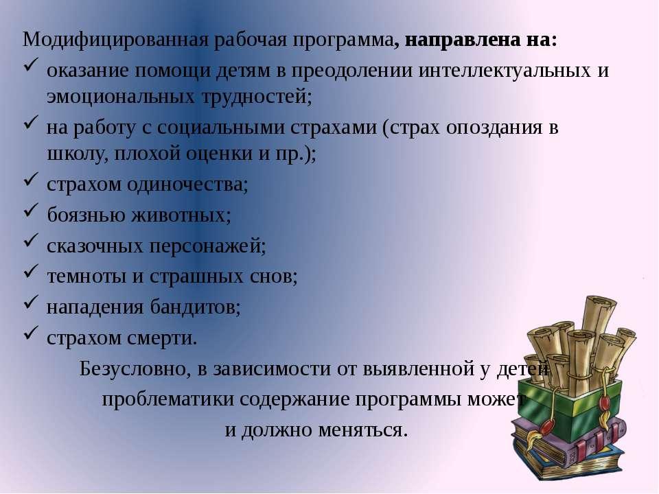Модифицированная рабочая программа, направлена на: оказание помощи детям в пр...