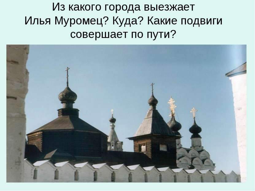 Из какого города выезжает Илья Муромец? Куда? Какие подвиги совершает по пути?