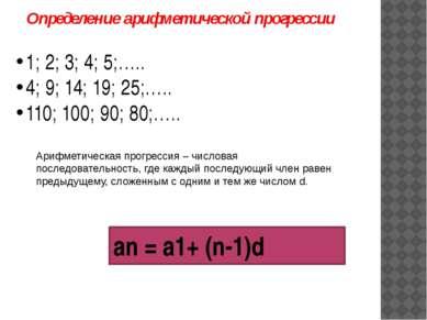 Арифметическая прогрессия – числовая последовательность, где каждый последующ...