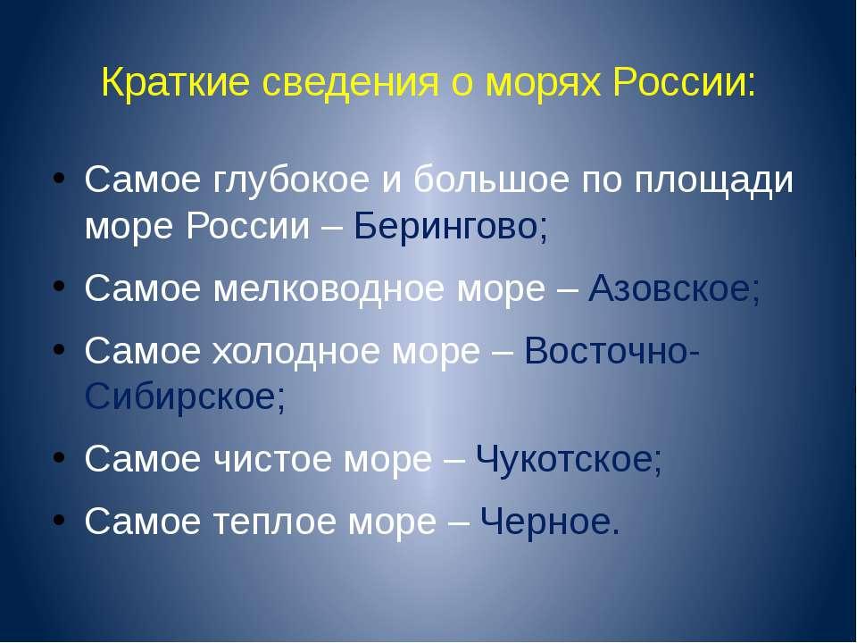 Краткие сведения о морях России: Самое глубокое и большое по площади море Рос...