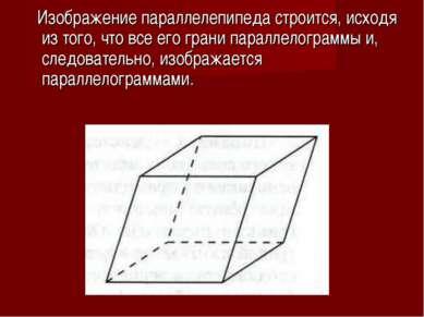 Изображение параллелепипеда строится, исходя из того, что все его грани парал...