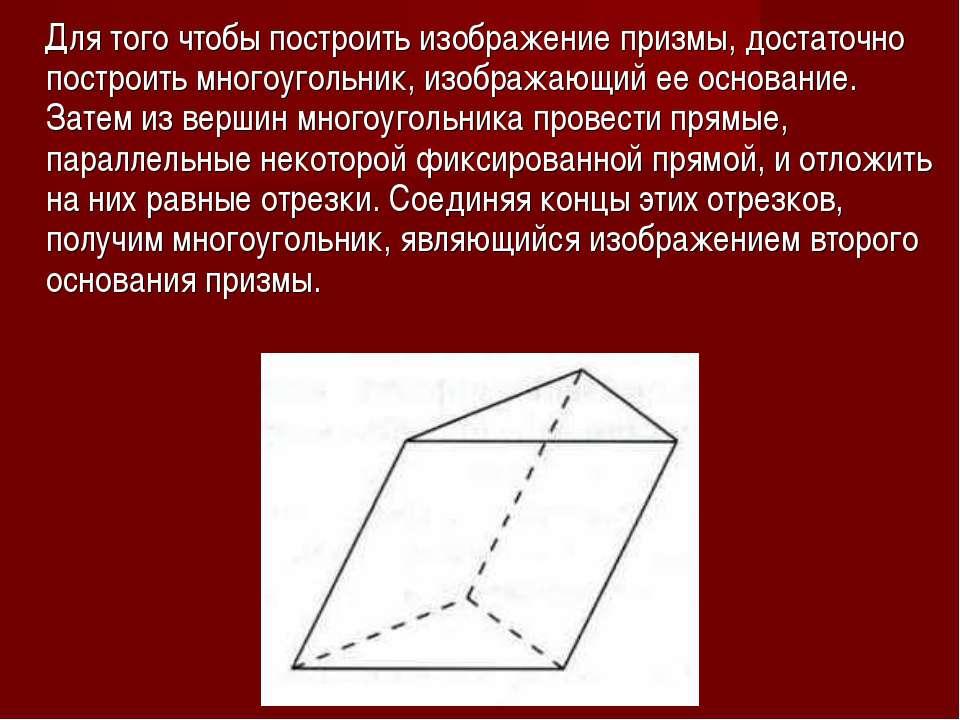 Для того чтобы построить изображение призмы, достаточно построить многоугольн...