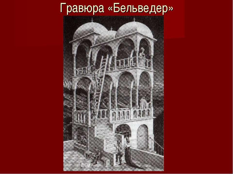 Гравюра «Бельведер»