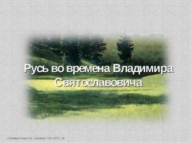 Русь во времена Владимира Святославовича Селиверстова И.А. Сарапул ГОУ НПО 29
