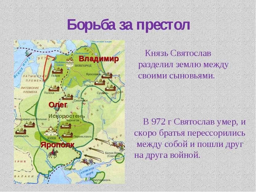 Борьба за престол В 972 г Святослав умер, и скоро братья перессорились между ...