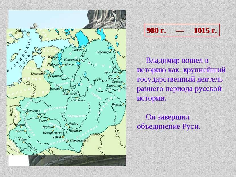 Владимир вошел в историю как крупнейший государственный деятель раннего перио...
