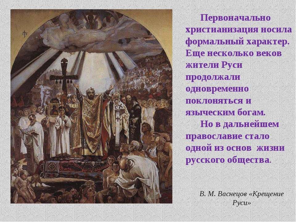 Первоначально христианизация носила формальный характер. Еще несколько веков ...