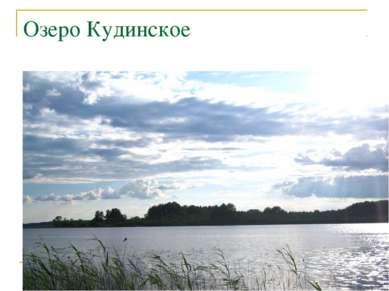 Озеро Кудинское