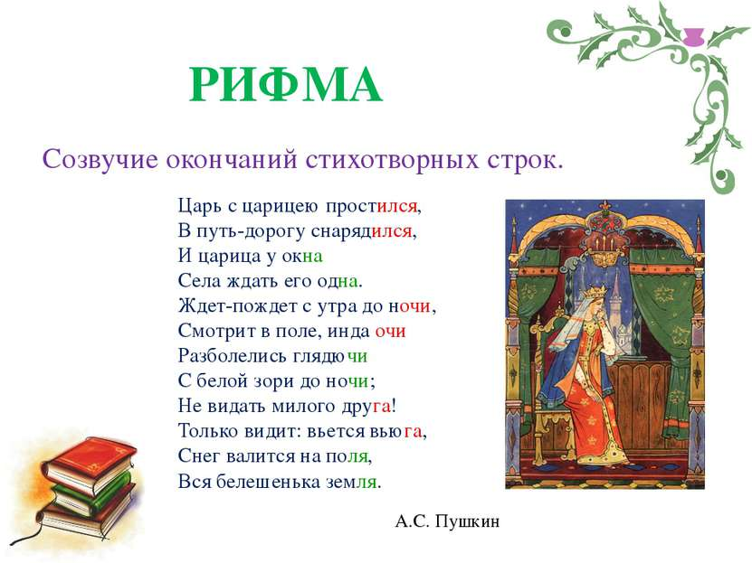 РИФМА Созвучие окончаний стихотворных строк. Царь с царицею простился, В путь...