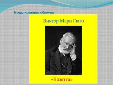 Моделирование обложки Виктор Мари Гюго «Козетта»
