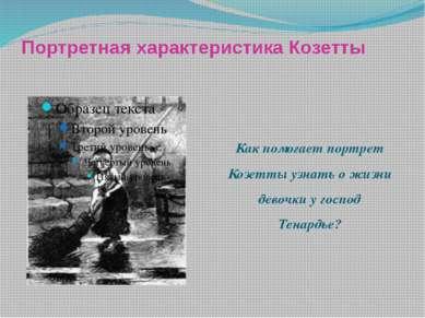 Портретная характеристика Козетты Как помогает портрет Козетты узнать о жизни...