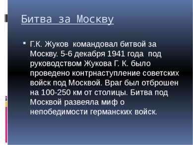 Битва за Москву Г.К. Жуков командовал битвой за Москву. 5-6 декабря 1941 года...