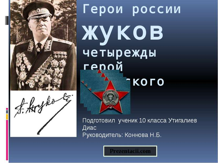 Герои россии жуков четырежды герой советского союза Подготовил ученик 10 клас...