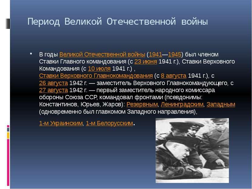 Период Великой Отечественной войны В годы Великой Отечественной войны (1941—1...