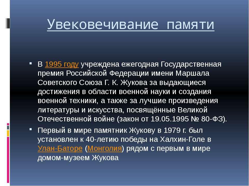 Увековечивание памяти В 1995 году учреждена ежегодная Государственная премия ...