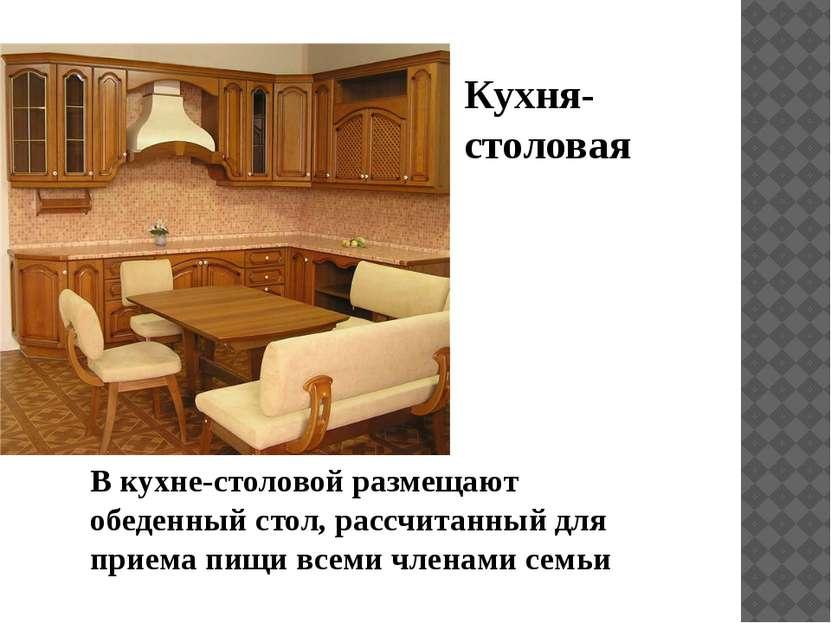 Кухня- столовая В кухне-столовой размещают обеденный стол, рассчитанный для п...