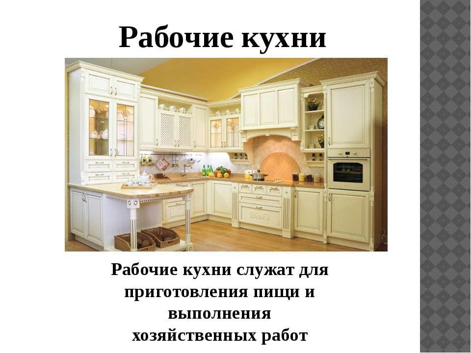 Рабочие кухни служат для приготовления пищи и выполнения хозяйственных работ ...