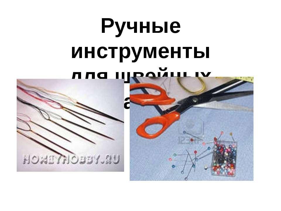 Ручные инструменты для швейных работ