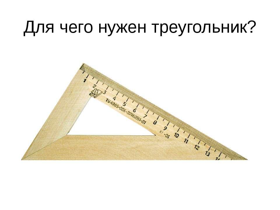 Для чего нужен треугольник?