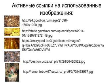http://s4.goodfon.ru/image/21096-1600x1200.jpg http://static.gazetavv.com/upl...