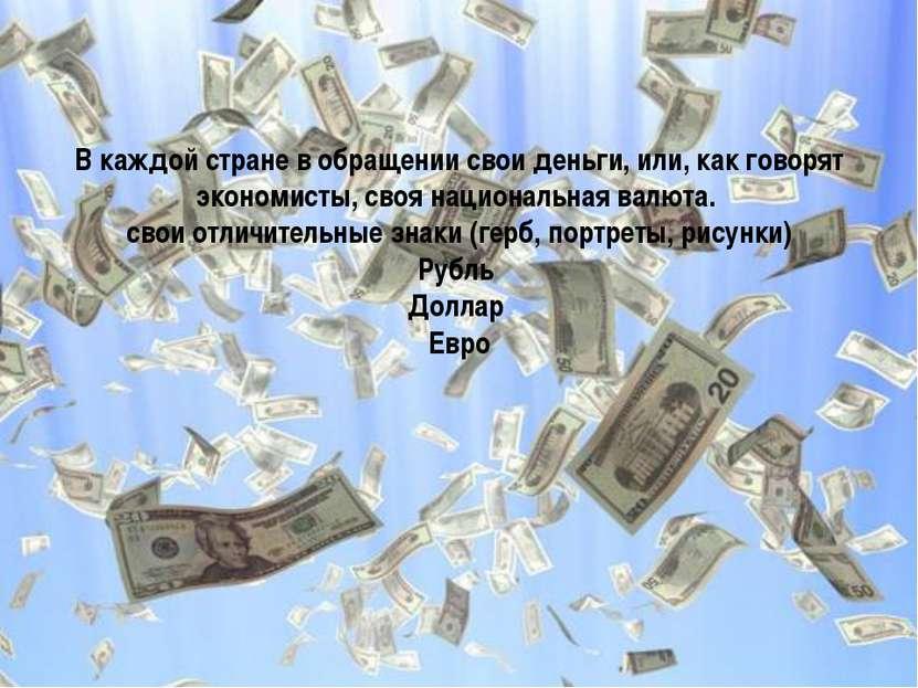 В каждой стране в обращении свои деньги, или, как говорят экономисты, своя на...