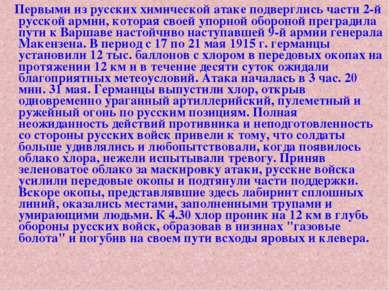 Первыми из русских химической атаке подверглись части 2-й русской армии, кото...
