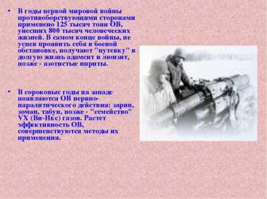 В годы первой мировой войны противоборствующими сторонами применено 125 тысяч...