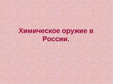 Химическое оружие в России.